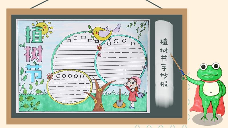 小学生植树节手抄报图片,植树造林关爱环境