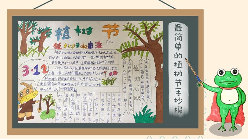 小学植树节手抄报图片,植树节手抄报简单好看