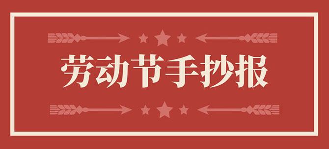 五一劳动节手抄报图片大全,学生优秀劳动节手抄报模板(9张)