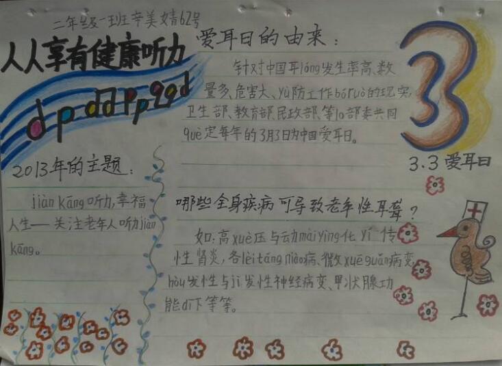 3月3日爱耳日手抄报,,爱耳日主题版面设计图