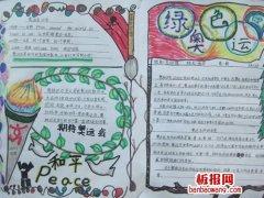 2014青奥会手抄报
