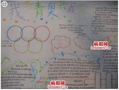 2014南京青奥会手抄报