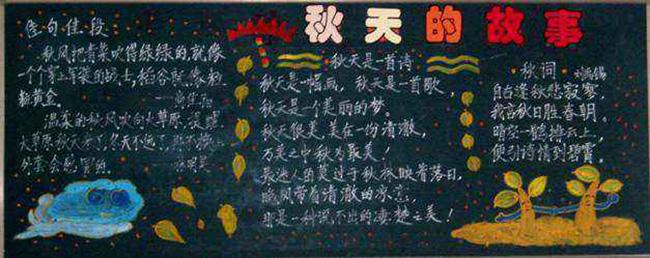 美丽的秋天黑板报,秋的故事