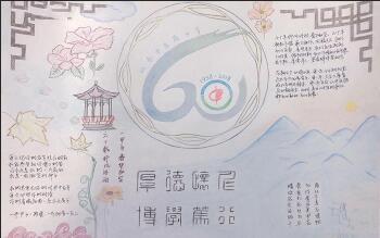 学校60周年校庆手抄报,六十载栉风沐雨