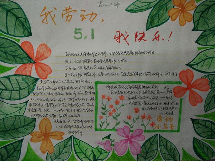 劳动节手抄报图片,5.1劳动节快乐