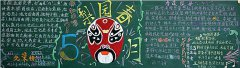 戏曲黑板报,国粹京剧传统文化