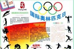 2020年奥运手抄报,奥运健儿体育精神拼搏