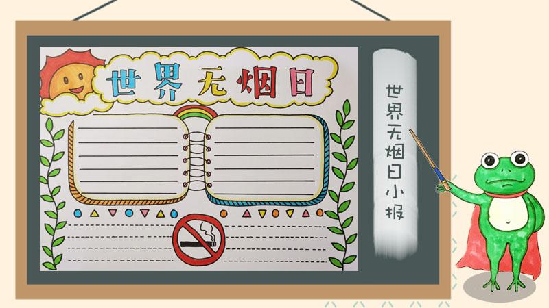 世界无烟日手抄报模板,禁止吸烟手抄报图片