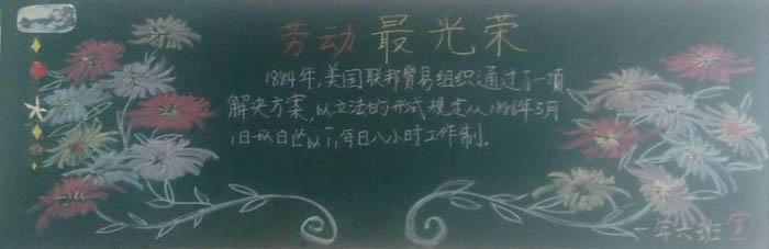 五一劳动节黑板报,爱劳动最光荣