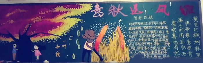 秋天黑板报图片,金秋时节