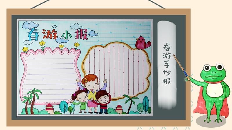 小学生春游手抄报图片,关于春游的手抄报