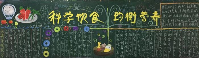 漂亮的安全教育黑板报,安全绽放生命之花