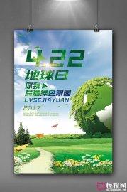 2018世界地球日宣传海报设计,Earth Day
