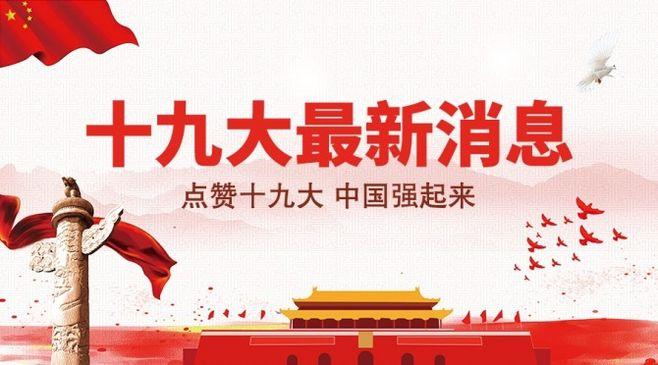 点赞十九大展板设计,中国强起来