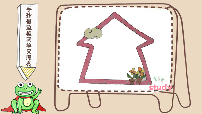 春节手抄报边框怎么画