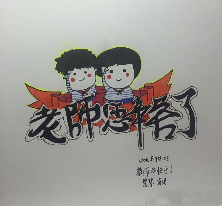 2018年十一国庆节手抄报插图大全,国庆快乐