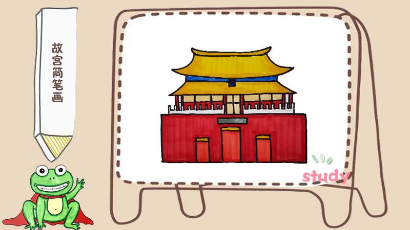 故宫简笔画