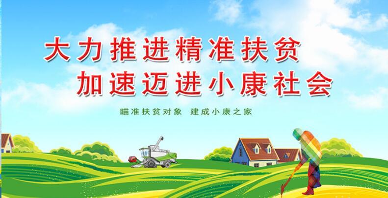 喜迎十九大共筑中国梦展板设计欣赏
