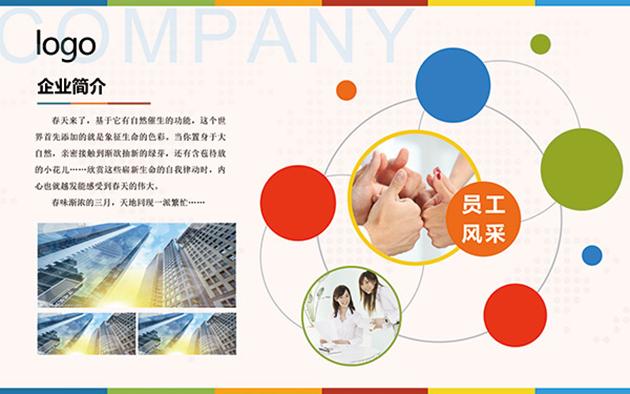 企业员工文化墙板报设计图片