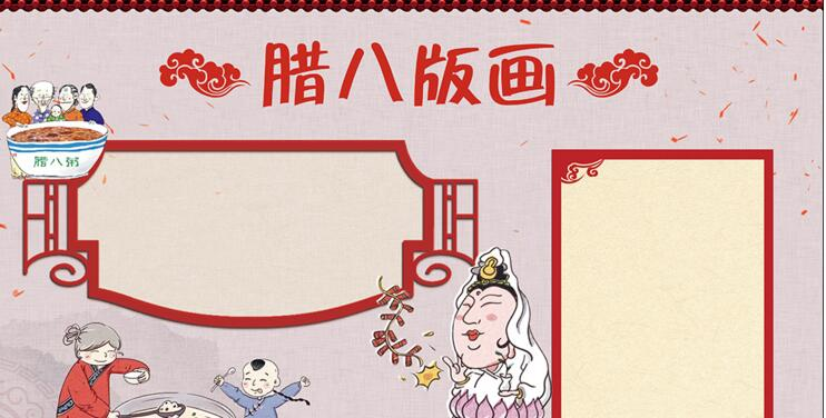 新年展板版面设计,春节展板版面设计