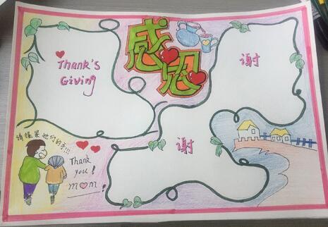 漂亮的感恩节手抄报版面设计图,感恩的心