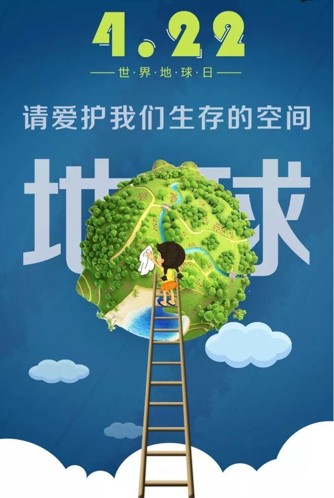 2018世界地球日宣传海报图片,关爱地球保护环境