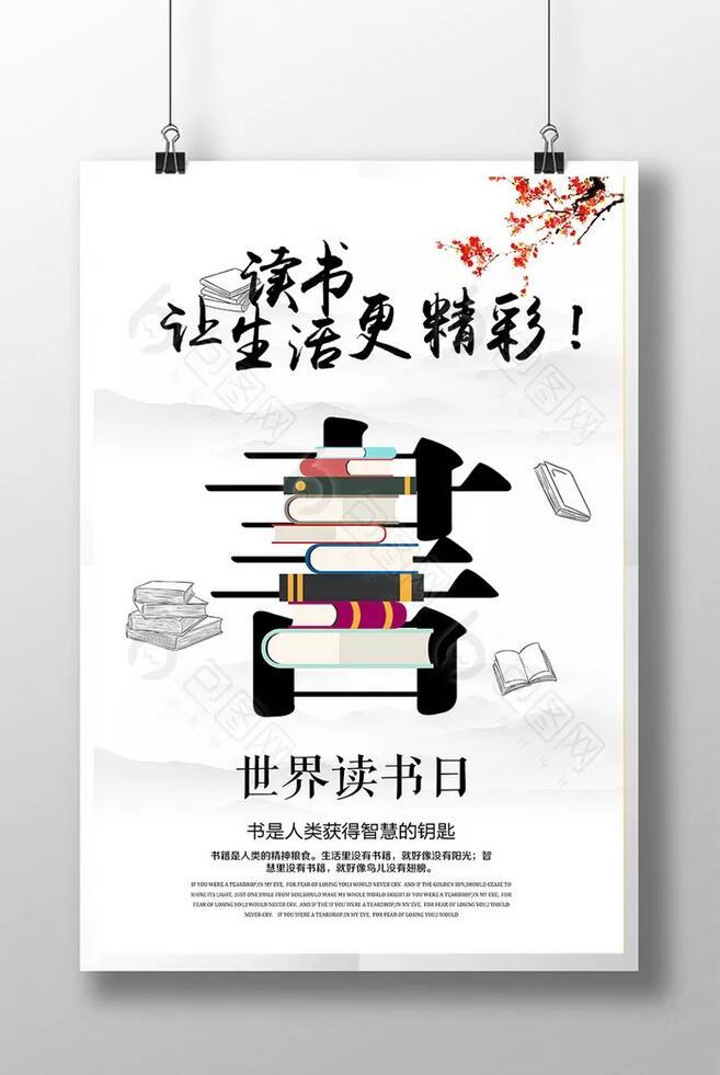 世界读书日海报设计,读书