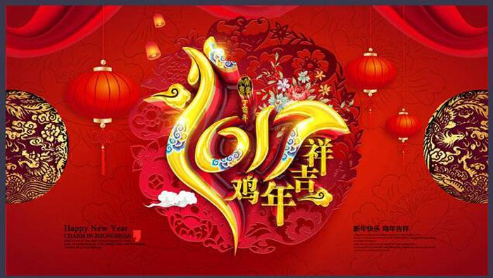 鸡年春节电子报,恭贺新春吉祥如意