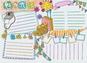 冬至手抄报版面设计图,冬至啦