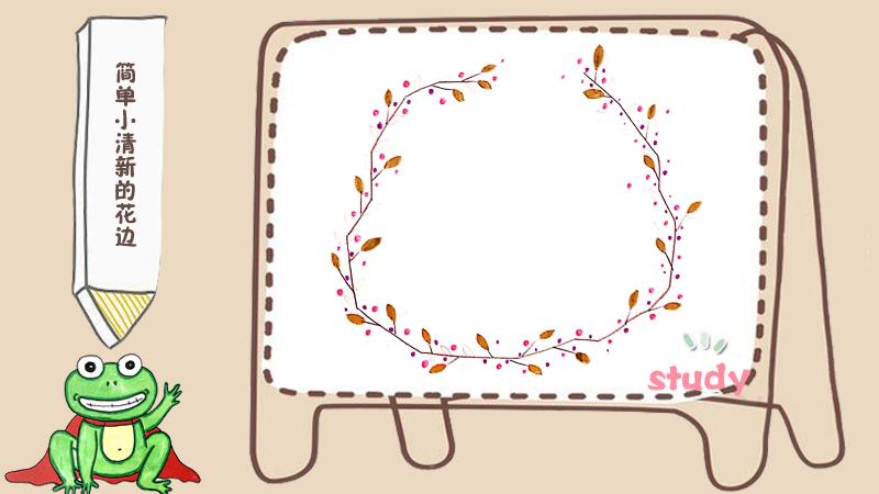 简单又漂亮的花边怎么画