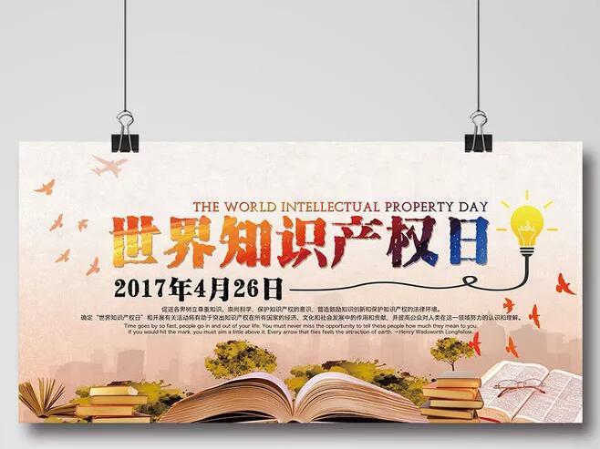 4.26世界知识产权日海报图片,知识是一种无形的财产