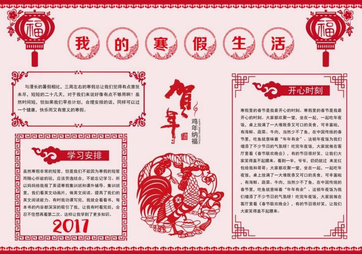 鸡年大吉,春节节日展板