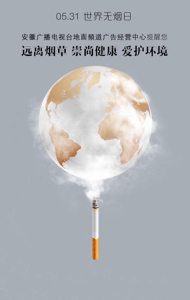 5月31日世界无烟日海报图片,远离烟草崇尚健康
