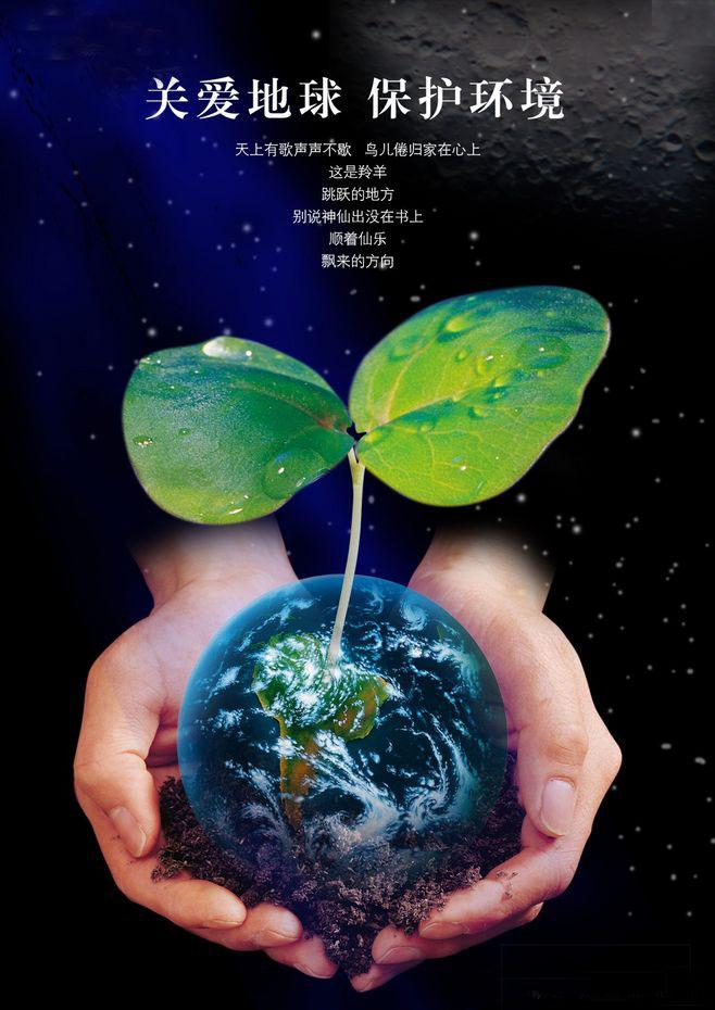 世界地球日宣传海报,你我共建绿色家园
