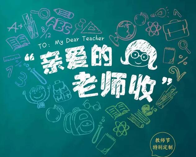 教师节黑板报插图,教师节快乐