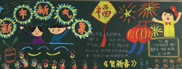 2017 浪漫情人节黑板报插图