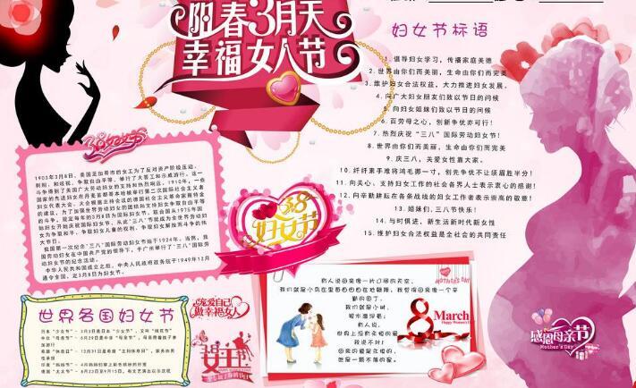 2017母亲节母亲节快乐电子报