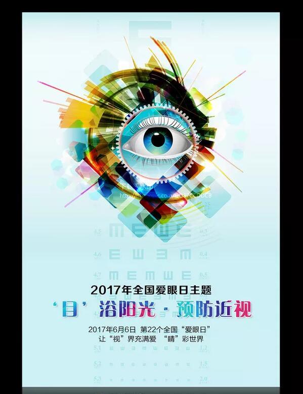 2018年全国爱眼日海报背景图片,请爱护眼睛