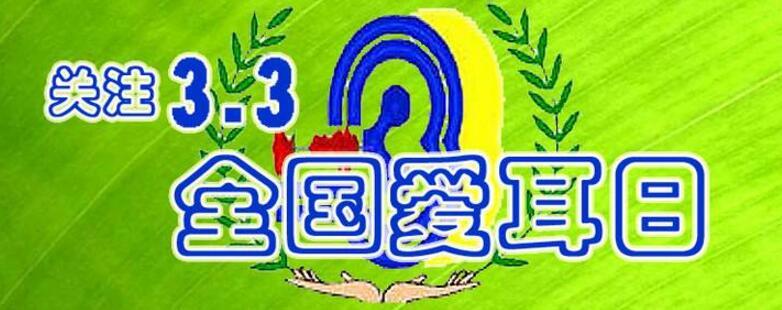 2017年3月3日爱耳日主题节徽设计