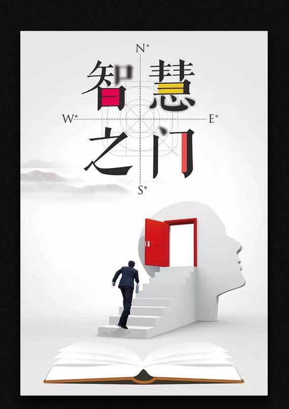 4.26世界知识产权日海报设计,知识产权日