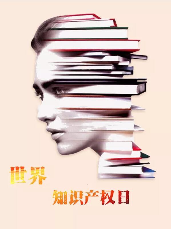4.26世界知识产权日海报,攀登知识的高峰