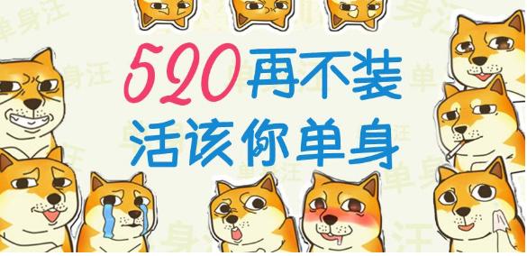 520最感人的表白话,创意520表白