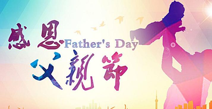 父亲节标语口号,父亲节标题