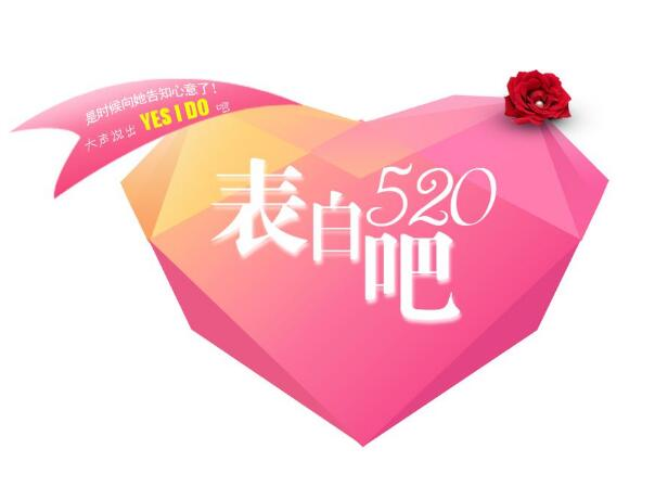 520表白情话大全,最浪漫的表白话语(你是年少的喜欢)