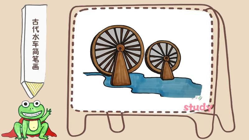 水车的画法