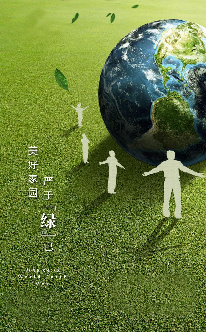 4.22世界地球日海报设计,家只此一个