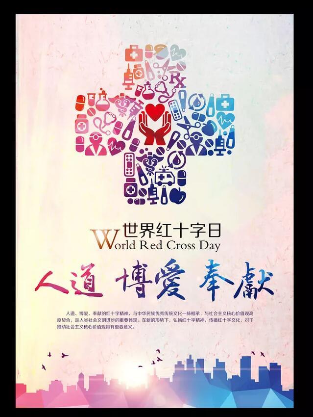 5月8日世界红十字日海报,关爱生命呵护健康