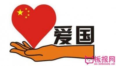 名人爱国语录,为中华崛起而读书