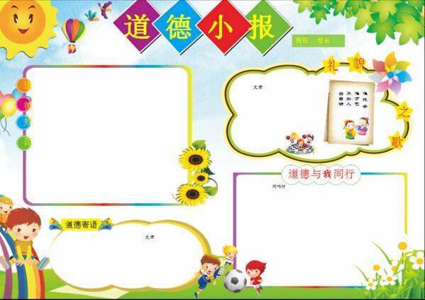 2017年春运安全宣传展板,共度团圆中国年