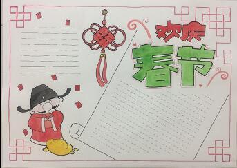 2019年春节手抄报版面设计图,春节到啦